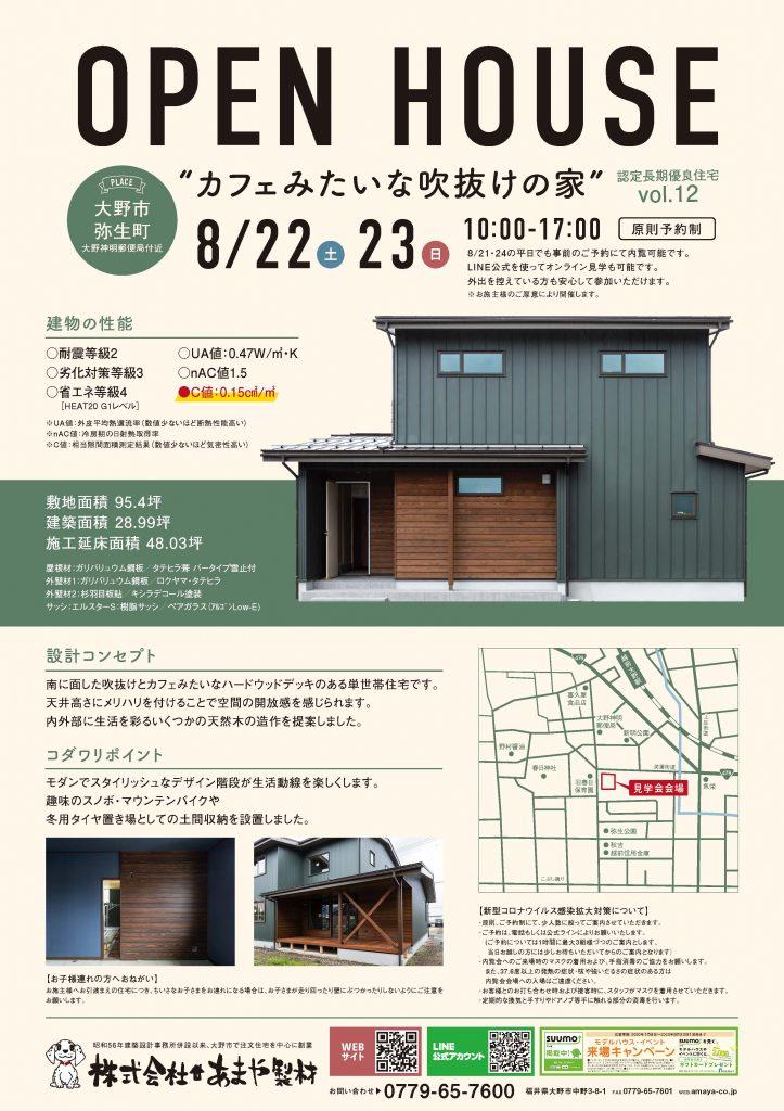 福井県大野市あまや製材新築完成見学会2020年8月22日8月23日開催